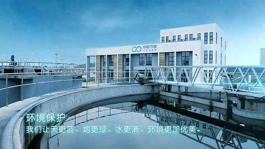 《中国节能》企业宣传片-3
