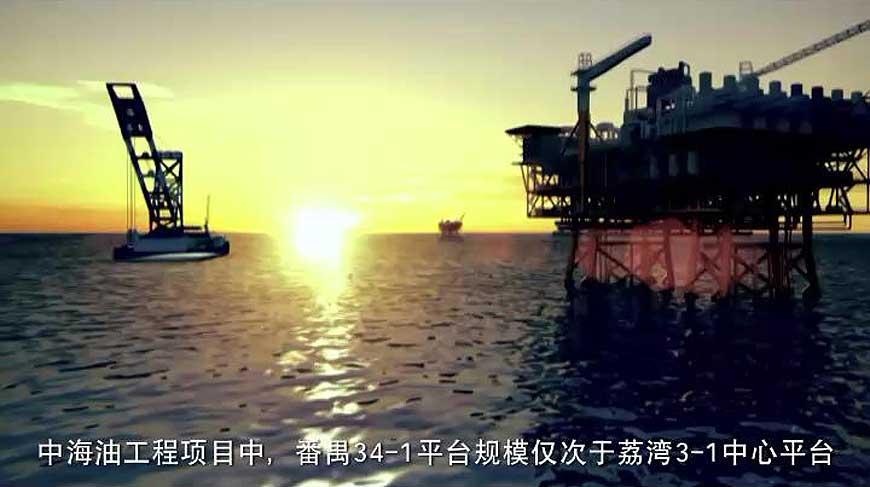 宣传片《海洋石油981》-1