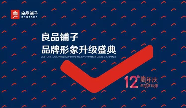 良品铺子启用新logo8.jpg