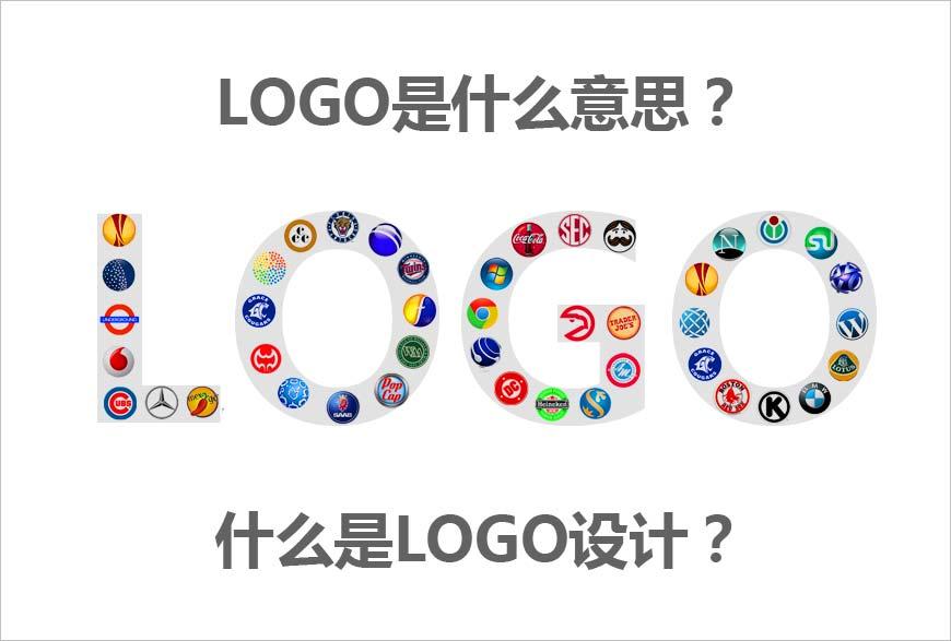 LOGO是什么意思?什么是LOGO设计的秘方?-1