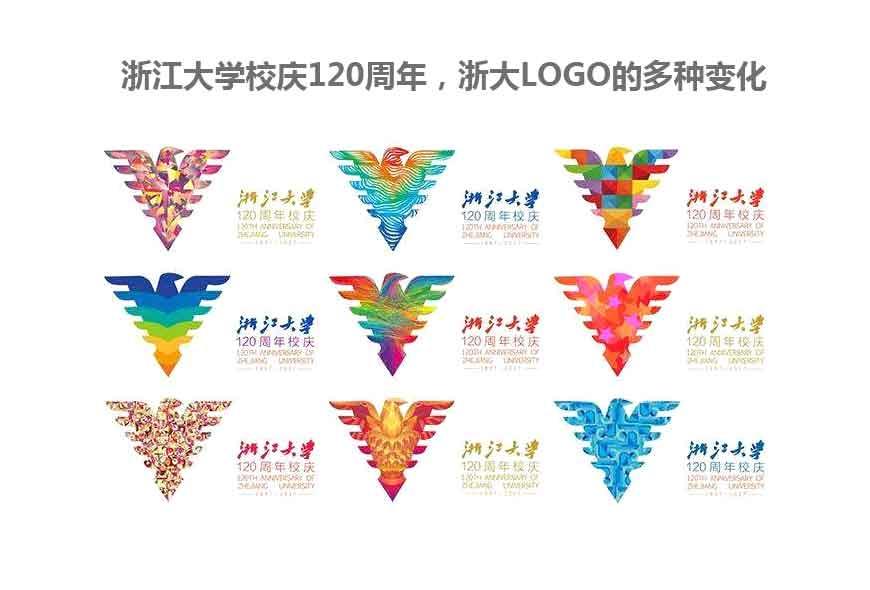 浙大logo的换标渊源,浙大校庆LOGO欣赏-3
