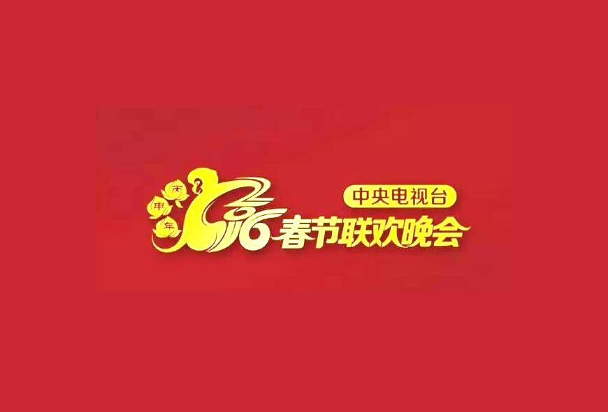 央视春晚logo设计的含义和趣事-1