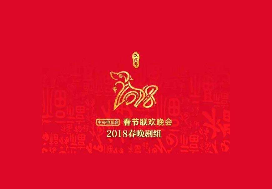央视春晚logo设计的含义和趣事-3