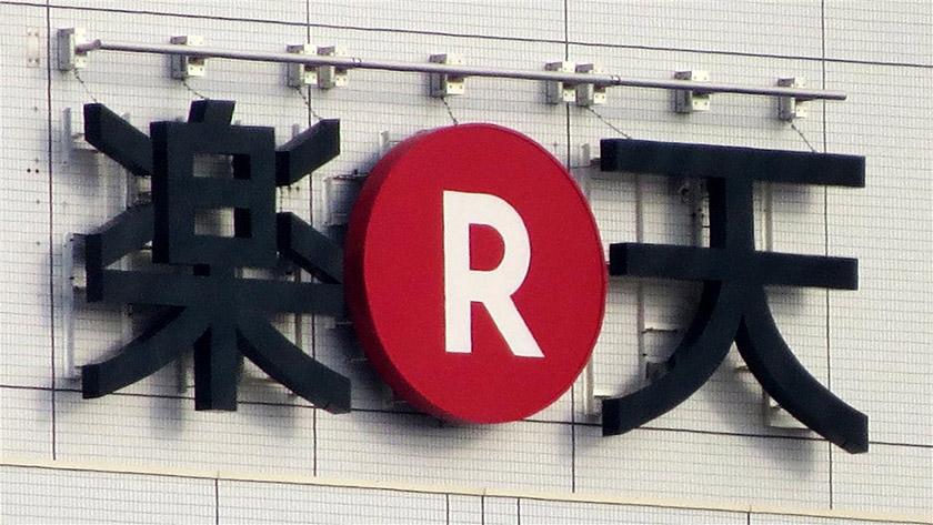 新款日本乐天个性logo设计和字体设计欣赏-1