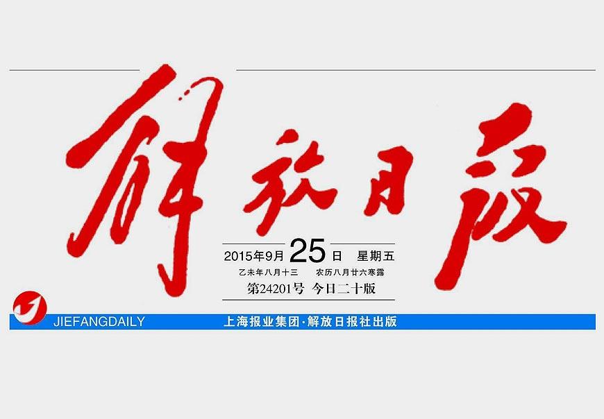 除了解放日报LOGO以外,毛主席题词还有哪些-1