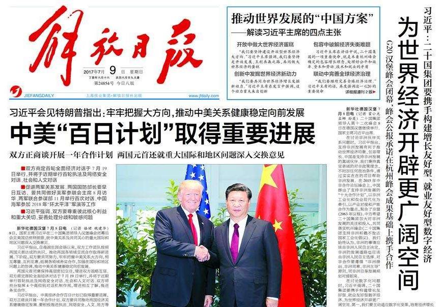 除了解放日报LOGO以外,毛主席题词还有哪些-3