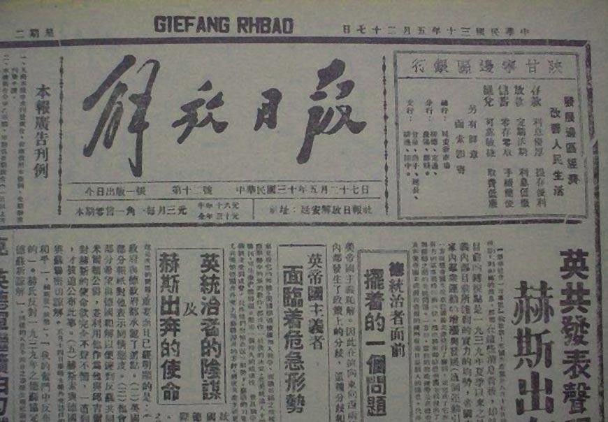 除了解放日报LOGO以外,毛主席题词还有哪些-2