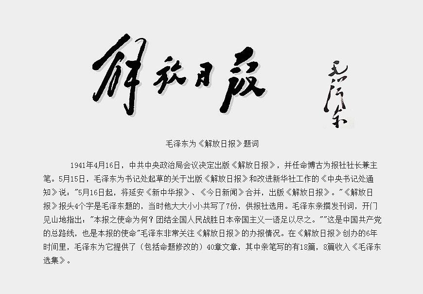除了解放日报LOGO以外,毛主席题词还有哪些-4