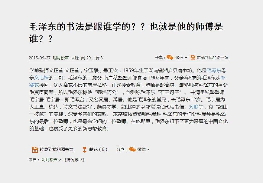 除了解放日报LOGO以外,毛主席题词还有哪些-5