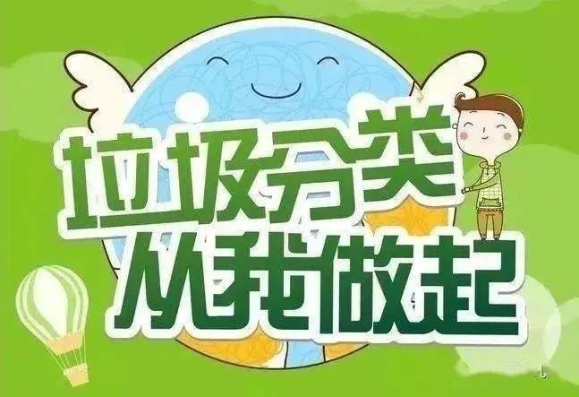 杭州淳安县生活垃圾分类LOGO设计