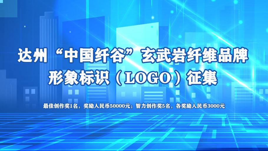 达州玄武岩纤维品牌形象LOGO设计