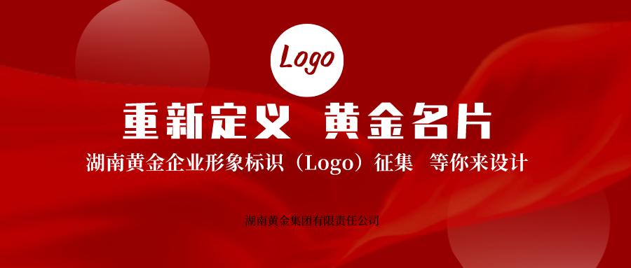 湖南黄金集团LOGO设计