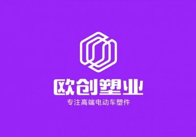 台州 欧创塑业